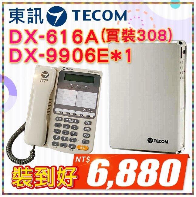 數位通訊~含安裝 東訊 SD-616A +SD-7706EX*1 TECOM 電話 總機 來電顯示 自動 語音