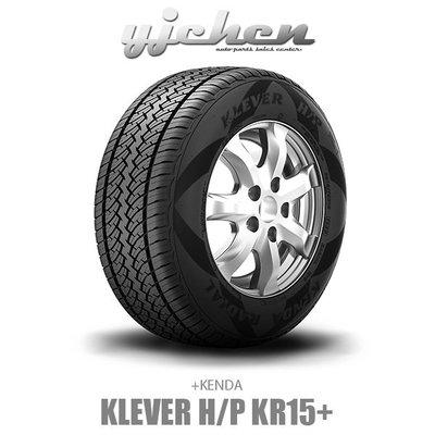 《大台北》億成輪胎鋁圈量販中心-建大輪胎 Klever HP KR15 P245/75R16