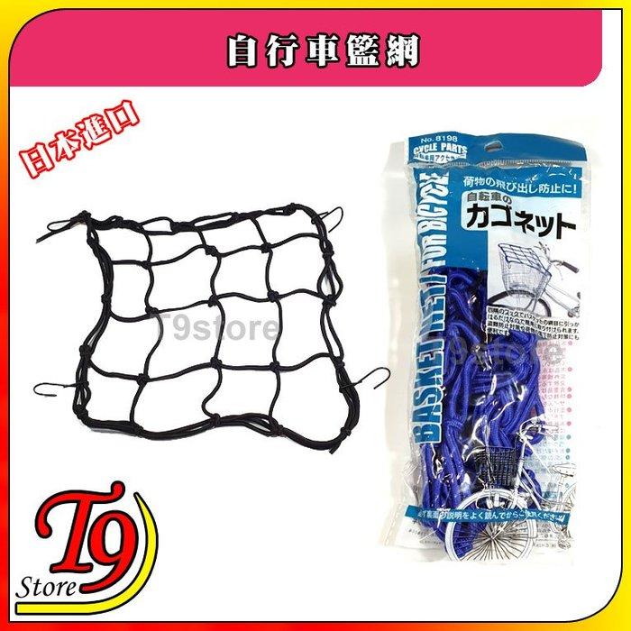 【T9store】日本進口 自行車籃網