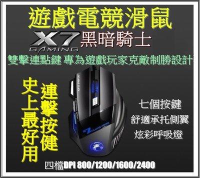 (送滑鼠墊)遊戲電競滑鼠 7D按鍵 免雙擊連點鍵 四檔DPI調節 呼吸燈 Gaming 光學滑鼠  遊戲滑鼠