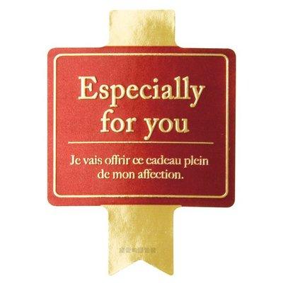 【寵愛物語包裝】日本進口 精緻 Especially for you 赤 禮品 包裝 貼紙 20入~日本製