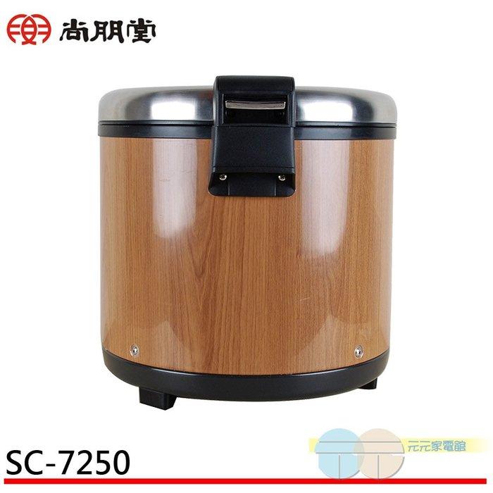 附發票*元元家電館*SPT 尚朋堂 商業用木紋保溫飯鍋 SC-7250 (保溫專用)