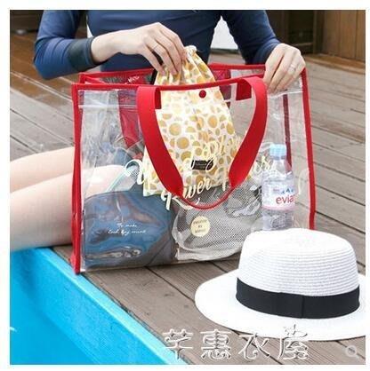 海灘包大號新款韓國透明防水沙灘包夏天游泳便攜衣物收納旅行手提袋