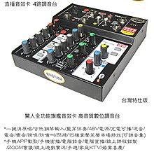 網紅5號 OROTUNE P99 手機電腦直播音效卡 4路調音台網紅直播+全民PARTY 台灣特仕版 送安卓OTG線