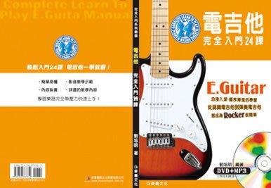 ☆ 唐尼樂器︵☆電吉他教學系列-電吉他完全入門 24課(劉旭明老師編著/附DVD+MP3)
