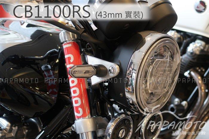 【趴趴騎士】前叉透明車牌套 - CB1100 CB1100EX CB1100RS 專用款(客製化 前車牌 牌架