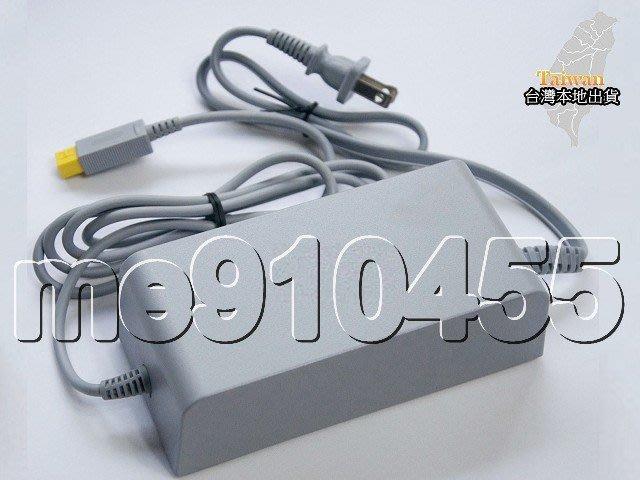 Wii U 變壓器 主機專用 電壓器 AC電源供應器 充電器 WIIU 電源器 供電線 電源線 100V-240V 現貨