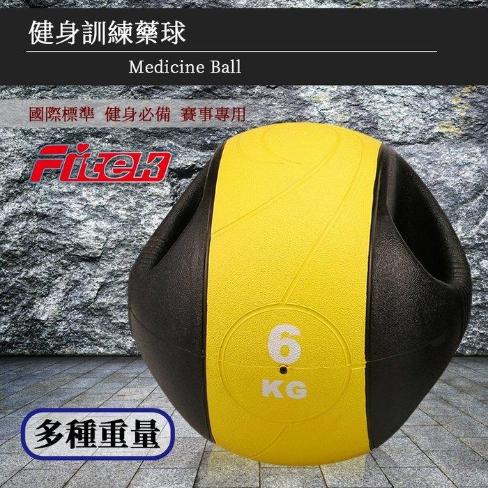 【Fitek健身網】現貨6KG健身手把式藥球⭐️橡膠彈力球⭐️6公斤瑜珈健身球✨重力球✨壁球✨牆球✨核心運動⭐️重量訓練