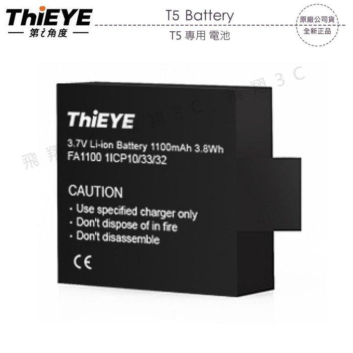 《飛翔無線3C》ThiEYE T5 專用 電池 1100mAh T5e 鋰電池