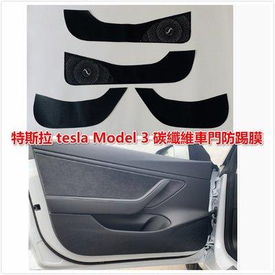 特斯拉 tesla Model 3 車門防踢膜 ABS 碳纖紋 卡夢 carbon 內裝 裝飾