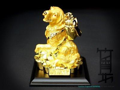 竹香坊【鎏金狗來富】財運亨通、好運旺旺、十二生肖擺飾、開運風水