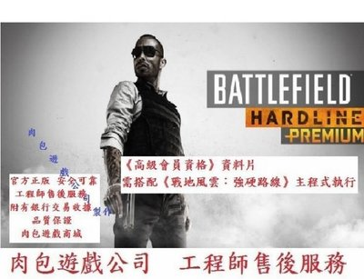 PC版 (資料片) EA 肉包 繁中 戰地風雲 強硬路線 高級會員資格 Battlefield: Hardline