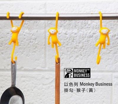 現貨以色列原創設計Monkey business 掛勾猴子(3入1組)吊單桿單手雙手收納廚房用具