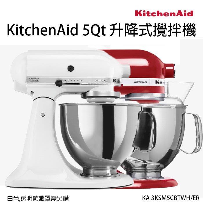 【無敵餐具】美國KitchenAid 4.8公升/5Q桌上型攪拌機(經典紅/白) 機身馬達一年保固美國原裝【AH030】