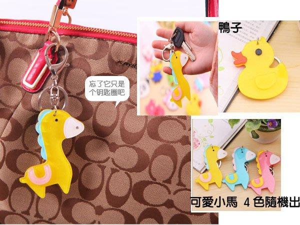 Q媽 炫亮亞克力卡通鑰匙扣 可愛動物 鴨子 小馬 創意鑰匙圈