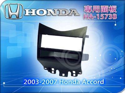 九九汽車音響【HONDA】2003-2007 Honda Accord