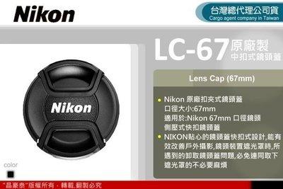 【晶豪泰 數位】Nikon LC-67 CAP 原廠 鏡頭蓋 / 鏡頭前蓋 【國祥公司貨】67mm 口徑專用 LC67