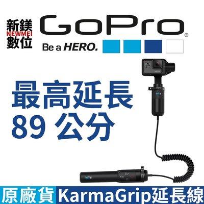 【新鎂-門市可刷卡】GoPro 系列 Karma Grip 延長接線 (最大延長89cm) AGNCK-001