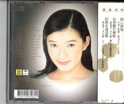 1994年趙詠華.問心無愧精選輯.二手CD 保存良好  求婚 最浪漫的事 只要你對我再好一點
