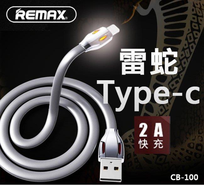 【傻瓜批發】(CB-100)REMAX雷蛇Type-c傳輸線帶指示燈 充電線 快充線 快速充電 QC2.0 3.0 板橋