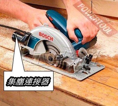 含稅價【工具先生】德國 博世 BOSCH GKS190 手提 圓鋸機 專用 集塵 連接器
