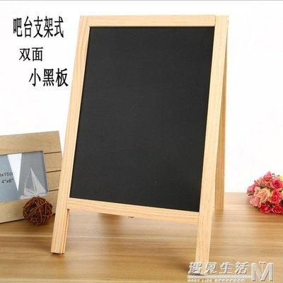 吧台支架式雙面木制畫板店鋪廣告菜單板家用迷你留言板小黑板 igo