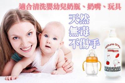 【光合小舖】Brianna布里安娜 奶蔬潔寶環保清潔濃縮液 1L (現貨) 洗碗精 奶瓶 玩具 蔬菜 水果 碗盤餐具