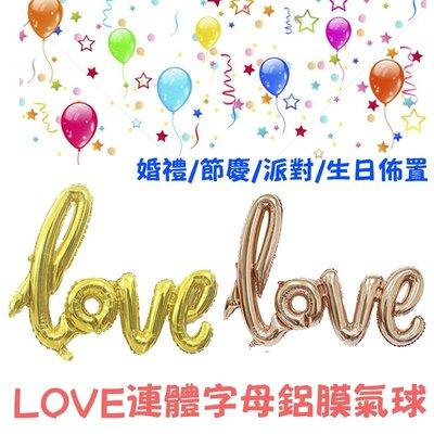 造型氣球 求婚大愛心 情人節  鋁膜佈...