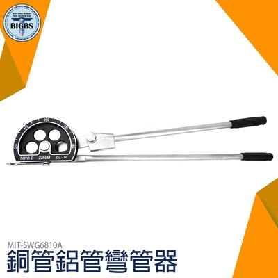 利器五金 銅管鋁管彎管器 最大尺寸22mm 90度/0~180度 手動彎管器 SWG6810A
