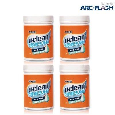 u-clean神奇除菌洗淨粉四入特惠組 - 洗衣刷油有夠靈,團購熱銷第一名!