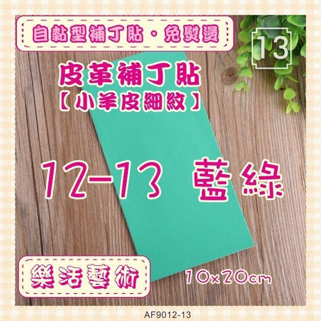 樂活藝術「燙貼布」 ~ 12-13藍綠 小羊皮細紋 皮革補丁貼 直接黏 免熨燙《有背膠》【現貨】【AF9012-13】