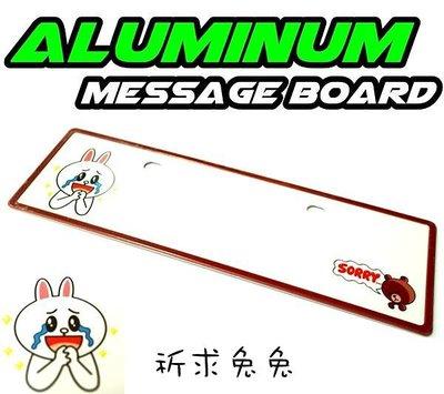 阿布汽車精品~鋁合金電話留言板-祈求兔兔(附金屬字母數字貼) 貼擋風玻璃 車內 辦公室