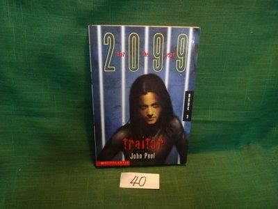 【愛悅二手書坊 15-17】2099 traitor