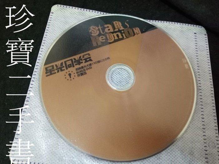 【珍寶二手書齋CD4】星光同學會 超級星光大道10強紀念合輯 (DVD 裸片)50