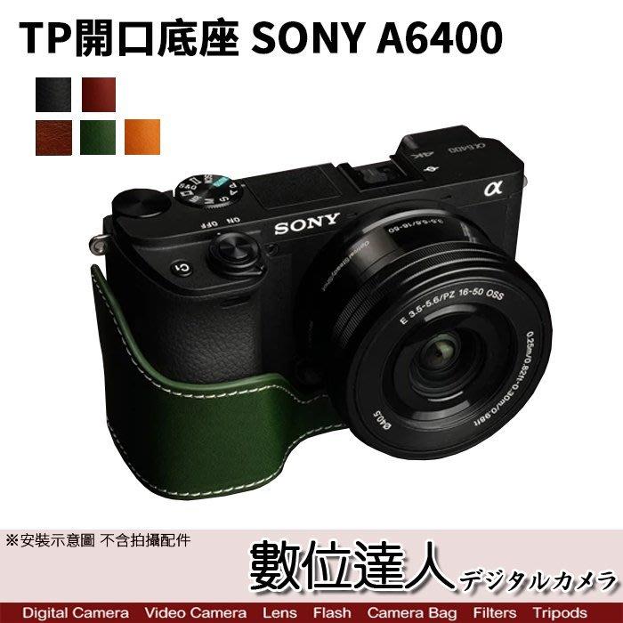 【數位達人】TP底座 手工真皮 Sony A6400 A6100 開底式 皮革 電池開口底座 相機皮套 綠色 咖啡 棕色