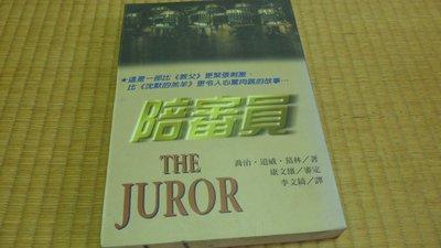 【阿公書房】4-4小說~陪審員