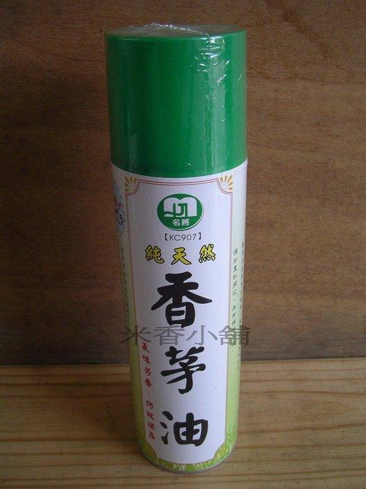 名將 香茅油 噴霧式 驅蟲 防蟲 除臭 驅蚊 芳香(550ml)