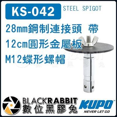 數位黑膠兔【 KUPO KS-042 28mm 鋼制 連接頭 帶 12cm圓形金屬板 M12 蝶形螺帽 】 轉接 螺絲