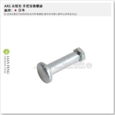 【工具屋】ARS 高枝剪 手把發條螺絲 SP-40 把手 螺栓 高枝鋏配件 零件更換 160 鱷魚牌 日本