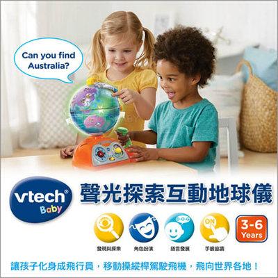 美國vtech Baby➤聲光探索互動地球儀(3-6歲),兒童玩具VB029✿蟲寶寶✿