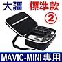 標準款 大疆 DJI MAVIC MINI 原廠規格 專用...