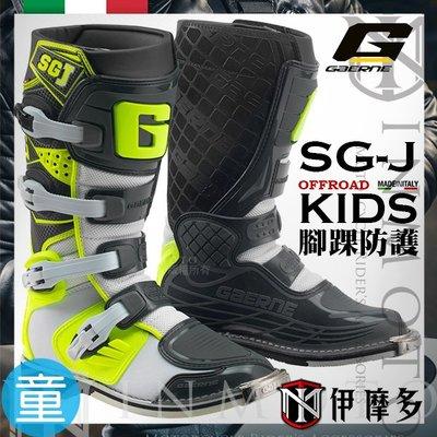 伊摩多※義大利 Gaerne SG-J 兒童 青年 越野車靴 。白黃灰 林道 滑胎 MX 腳踏車 KTM 腳踝防護