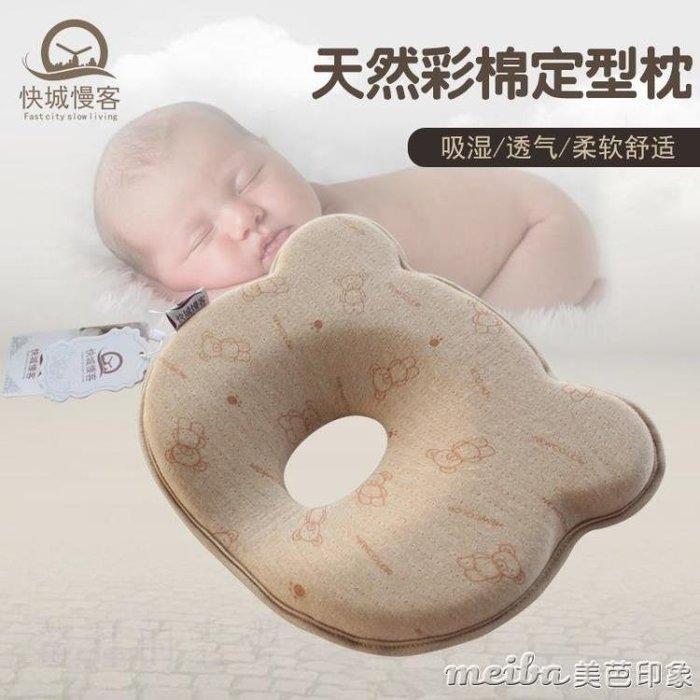 嬰兒枕頭新生兒定型防偏頭寶寶初生0-3-6個月矯正糾正枕彩棉夏季