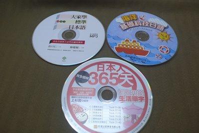 紫色小館83-2-------日本人365天  基礎科技日語  大家學日本語