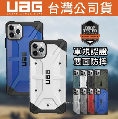 台灣公司貨 UAG 鑽石 探險系列 IPhone 11 Pro Max i11 美國軍規認證 全面防摔 手機殼 保護套