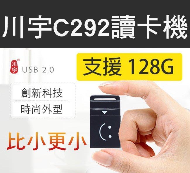 【傻瓜批發】川宇C292讀卡機 支援128G TF卡 Micro SD USB2.0 超小型讀卡機 板橋可自取