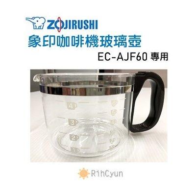 【日群】ZOJIRUSHI象印咖啡機玻璃壺 ZP-71-9068-0000-01適用 EC-AJF60 新北市