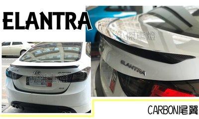 小傑車燈精品*全新現代 ELANTRA 12 13 14 15 2012 2013 卡夢 碳纖維 尾翼 鴨尾 壓尾翼