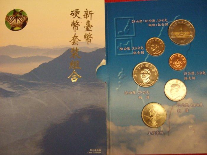 新台幣硬幣套裝組合~~白條斑蔭蝶~~民國86年