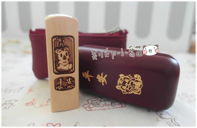 ~刻印小貓~6分黃崎木精雕12生肖6分開運印章/印鑑+收藏盒組合(含刻印)